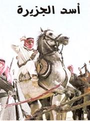 Picture of اسد الجزيره