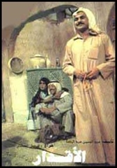 Picture of الأقدار