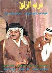 Picture of درب الزلق
