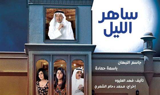 Picture of ساهر الليل - الموسم الاول