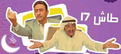 Picture of طاش ما طاش 17