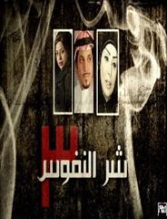 Picture of شر النفوس - الموسم الثالث