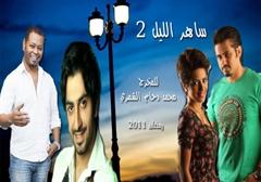 Picture of ساهر الليل - الموسم الثاني