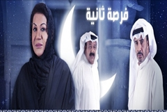 Picture of فرصة ثانيه