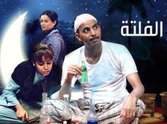 Picture of [2012] الفلته - الموسم الاول