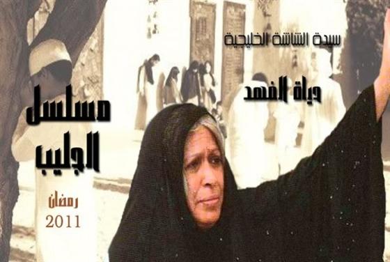 Picture of الجليب