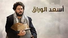 Picture of اسعد الوراق - الموسم الاول