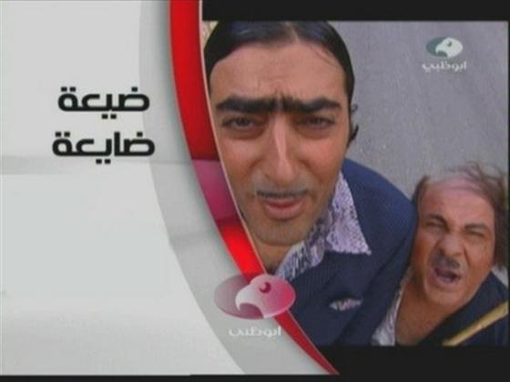 Picture of ضيعة ضايعة - الموسم الاول
