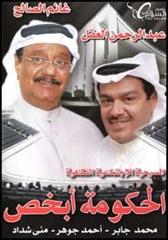 Picture of الحكومة أبخص