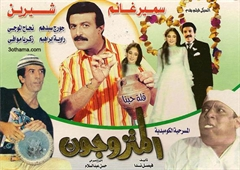 Picture of المتزوجون