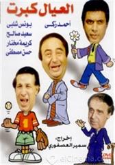 Picture of العيال كبرت