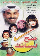 Picture of صح لسانك