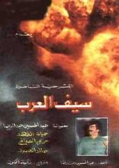 Picture of سيف العرب