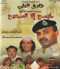 Picture of ما يصح الا الصحيح