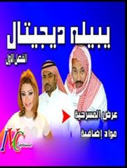 Picture of يبيله ديجتل