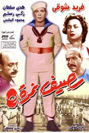 Picture of (1956 )رصيف نمره 5