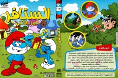 Picture of السنافر - الموسم الثاني