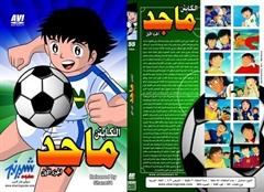 Picture of الكابتن ماجد - الموسم الاول
