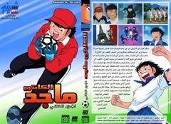 Picture of الكابتن ماجد - الموسم الثاني