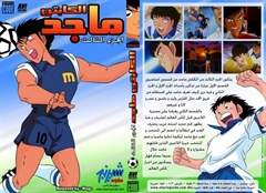 Picture of الكابتن ماجد - الموسم الثالث