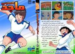 Picture of الكابتن ماجد - الموسم الرابع