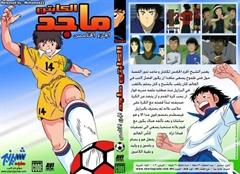 Picture of الكابتن ماجد - الموسم الخامس
