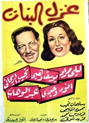 Picture of غزل البنات