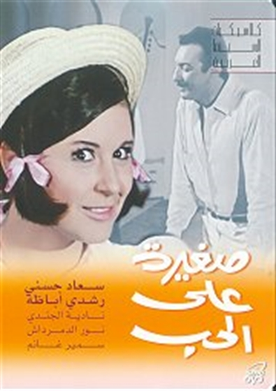 Picture of  صغيره علي الحب