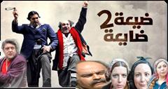 Picture of ضيعة ضايعة - الموسم الثاني