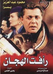 Picture of رأفت الهجان - الموسم الاول