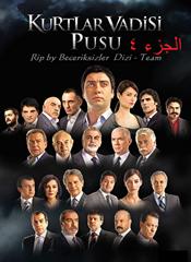 Picture of وادي الذئاب - الموسم الرابع