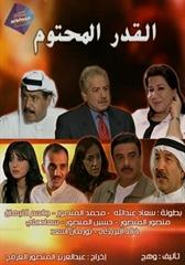 Picture of القدر المحتوم