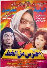 Picture of احترس من الخط