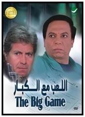 Picture of اللعب مع الكبار