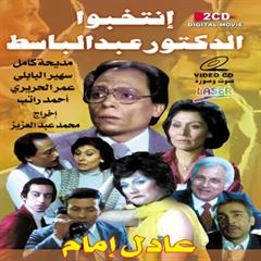 Picture of انتخبوا الدكتور سليمان عبدالباسط
