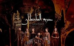 Picture of حريم السلطان الموسم الاول