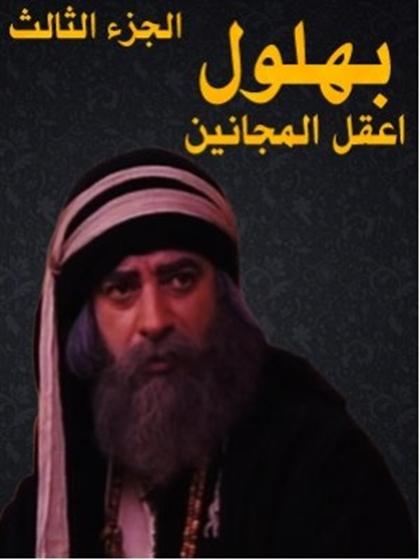 Picture of  اعقل المجانين بهلول - الموسم الثالث