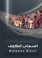 Picture of اصحاب الكهف