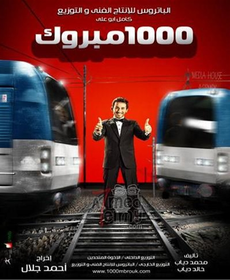 Picture of 1000 مبروك