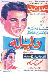 Picture of دليلة - 1956