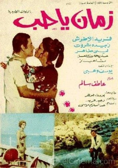 Picture of زمان يا حب - 1973