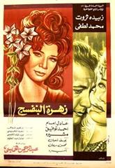 Picture of زهرة البنفسج - 1977