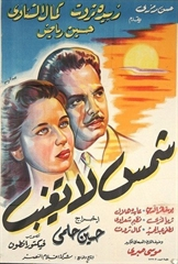 Picture of شمس لا تغيب - 1959