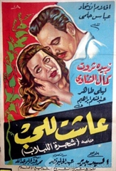 Picture of عاشت للحب - 1959