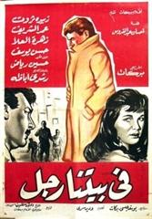 Picture of فى بيتنا رجل - 1961