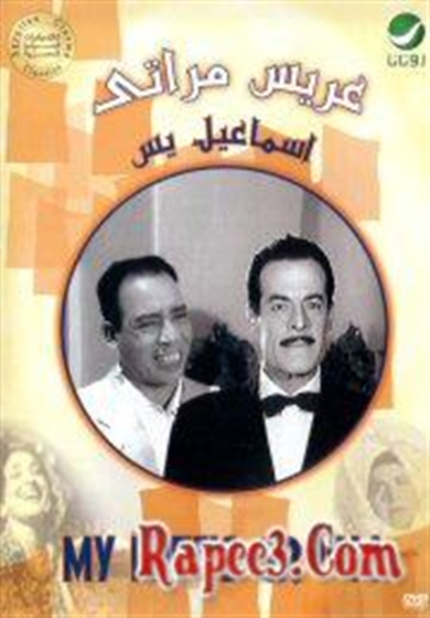 Picture of عريس مراتي