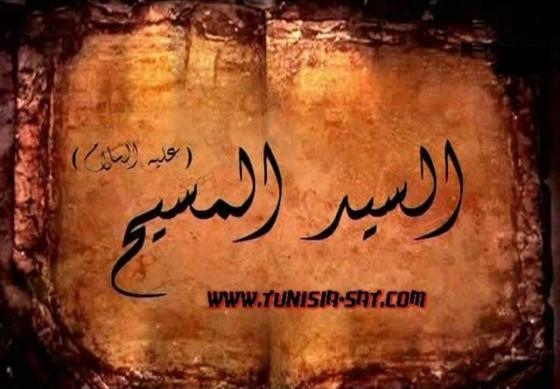 Picture of السيد المسيح عليه السلام