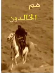 Picture of هم الخالدون