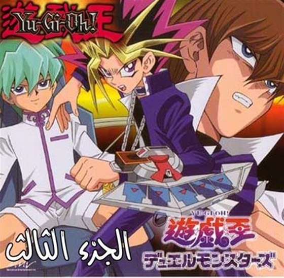 Picture of 3 - يوغي يو ( yugioh-3 )