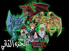 Picture of 2 - يوغي يو ( yugioh-2 )